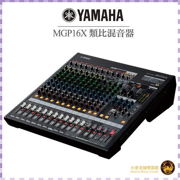 【小麥老師 樂器館】Yamaha 公司貨MGP16X 類比混音器 混音機 專業級 16軌 雙效果器