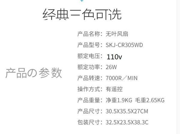 現貨-升級版無葉電風扇 家用超靜音臺式壁掛式兩用落地遙控110vLX (三色可選)