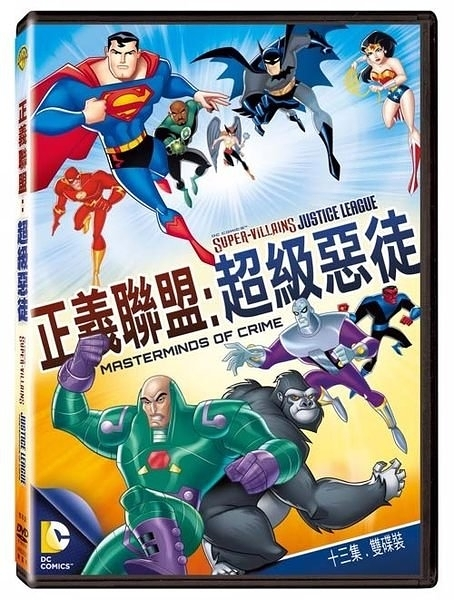 正義聯盟超級惡徒 DVD DC Supervillains Justice League Masterminds o
