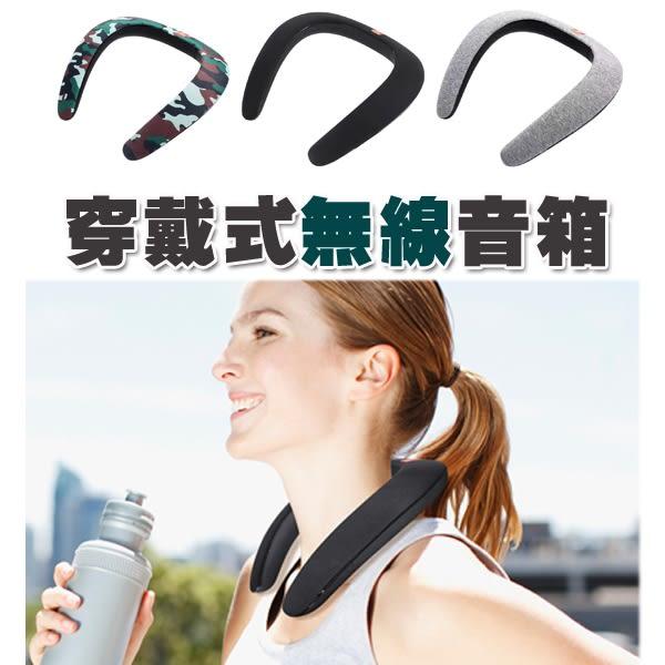 掛脖 無線 藍芽 音箱 蘋果安卓 耳機 運動 音樂 音響喇叭 通用 雙耳 舒適 頸掛式 可穿戴式 不傷耳