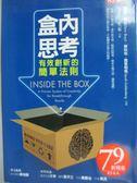 【書寶二手書T7/財經企管_LEF】盒內思考_德魯‧博依
