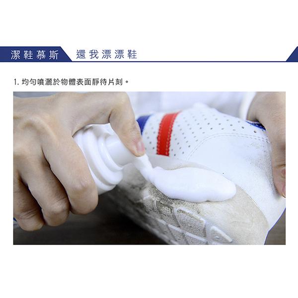 【富發牌】免水洗潔鞋慕斯 DG02-63