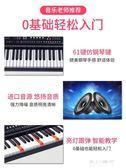 永美電子琴成人兒童初學者入門專用多功能雙排61鍵幼師專業家用88   東川崎町