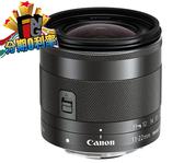 【24期0利率】送拭鏡布 CANON EF-M 11-22mm F4-5.6 IS STM 公司貨 EOS M5/M6/M50/M6 II 適用