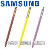 SAMSUNG 三星原廠觸控筆 SAMSUNG GALAXY Note9 觸控筆 原廠手機專用 原廠手寫筆Spen