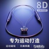 掛脖耳機 運動無線藍芽耳機雙耳5.0入耳頭戴式頸掛脖式跑步遊戲YYJ【快出】