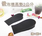 糊塗鞋匠 優質鞋材 B06 發泡EVA增高鞋墊 隱形增高2公分 有彈性 各大通路有售