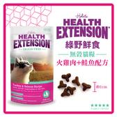 【力奇】Health Extension 綠野鮮食 天然無穀成幼貓糧-紅--15LB/磅-1890元-效期2020/12【低敏無榖】(A002B02)