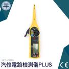 利器五金 線路檢測儀 汽車線路診斷儀 汽車維修工具 汽車百貨