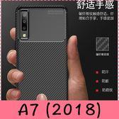 【萌萌噠】三星 Galaxy A7 (2018) 6吋 時尚經典商務新款 碳纖維紋 創意磨砂防摔 全包矽膠軟殼 手機殼