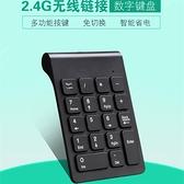 小鍵盤筆記本電腦數字鍵盤財務會計用USB無線外接小鍵盤輕薄迷你免切換 伊蒂斯
