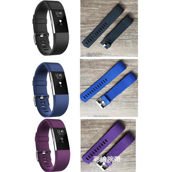 Fitbit Charge 2 矽膠錶帶 格紋腕帶 智慧手環 手錶錶帶 腕帶 炫彩 替換帶 charge2 防汗透氣 運動錶帶