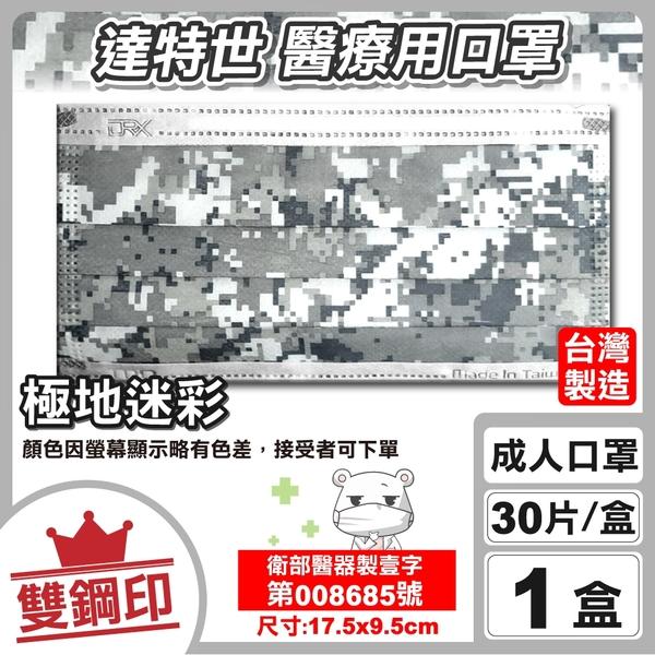 達特世 雙鋼印 成人醫療口罩 (極地迷彩) 30入/盒 (台灣製 CNS14774) 專品藥局【2017849】