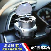 車載煙灰缸多功能帶LED燈帶蓋出風口創意車內用耐高溫汽車煙灰缸