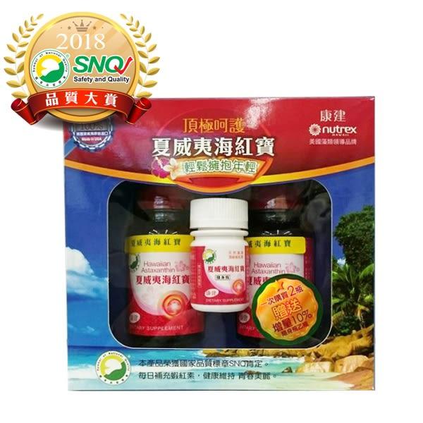 (2入禮盒) 專品藥局 康健 夏威夷海紅寶 60粒*2 (高濃度蝦紅素,抗氧化能力數倍於葉黃素)