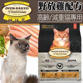 【zoo寵物商城】(免運)(送刮刮卡*1張)烘焙客Oven-Baked》高齡貓及減重貓野放雞配方貓糧10磅4.53kg/包