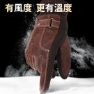 讓你戴手套玩手機 內裡刷毛舒適度UP保暖度UP 3D螺紋設計安全防滑更耐磨 防風升級加長袖口鎖住溫暖