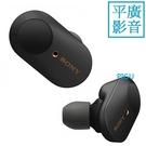 平廣 SONY WF-1000XM3 黑色 耳機 送禮台灣公司貨保 藍牙 真無線耳機 總24小時續 雙降噪強化
