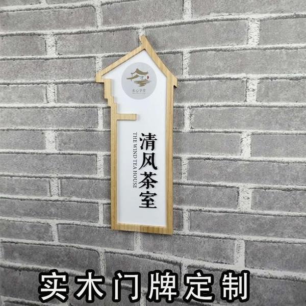 促銷 復古仿古門牌定制民宿酒店農家樂飯店賓館包間包廂包房數字門
