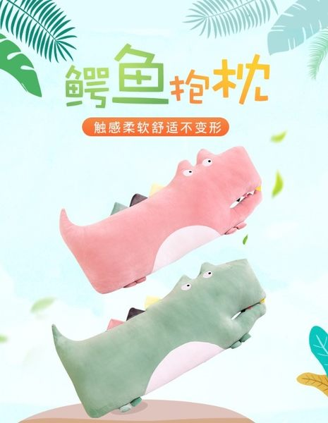 【60公分】張嘴鱷魚扁形枕頭 羽絨棉玩偶 絨毛娃娃 抱枕 聖誕禮物交換禮物 生日送禮 辦公療癒