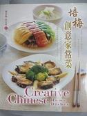 【書寶二手書T3/餐飲_JDZ】培梅創意家常菜_傅培梅、程安琪
