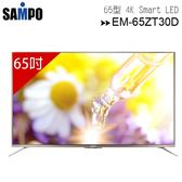 【SAMPO 聲寶】65吋廣色域4K低藍光智慧聯網顯示器 EM-65ZT30D(含運/不安裝)