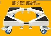 迷你型增高移動底座托架小型波輪洗衣機通用支架