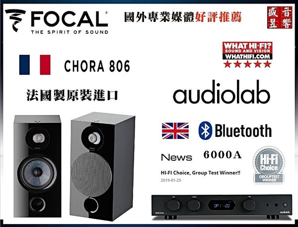 『門市有現貨』法國製 FOCAL Chora 806 喇叭 / 英國 Audiolab 6000A 藍芽無線串流綜合擴大機 - 公司貨