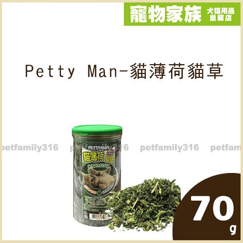 寵物家族-Petty Man貓薄荷貓草70g