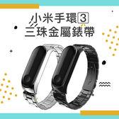 小米手環3 三珠 金屬 錶帶 替換帶 錶帶 腕帶 金屬 小米手環 3 磁吸式 精鋼錶帶 格朗鋼錶帶
