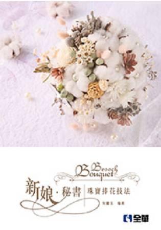 新娘秘書:珠寶捧花技法