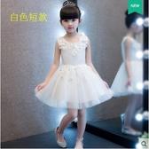 熊孩子❤童禮服女童婚紗裙(短款)