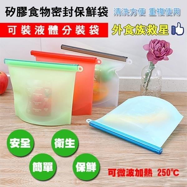 【南紡購物中心】【ToBeYou】果凍矽膠食物密封保鮮袋1000ml(4入組)
