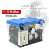 防潮箱 中號防潮箱 單反數碼相機攝影器材干燥箱 中型吸濕除濕箱