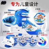 輪滑溜冰鞋兒童全套裝3歲初學者可調 JA1717『美鞋公社』