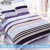 活性印染3.5尺單人薄床包二件組-條紋主義-夢棉屋