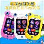 兒童音樂仿真止哭玩具手機-JoyBaby