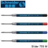 德國 施奈德 自動原子筆 筆芯M Slider 755 M 替芯 筆芯 10支/盒