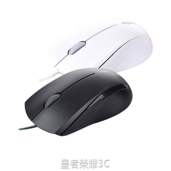雷柏N160游戲有線滑鼠 電腦筆記本USB滑鼠辦公游戲家用