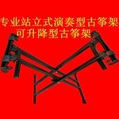 全館83折通用加厚站立式演奏古箏架子家用雙桿可伸縮折疊電子琴架鍵盤支架