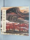 【書寶二手書T8/藝術_QCS】千山紅樹_潘望森珍藏雅集4_原價1500