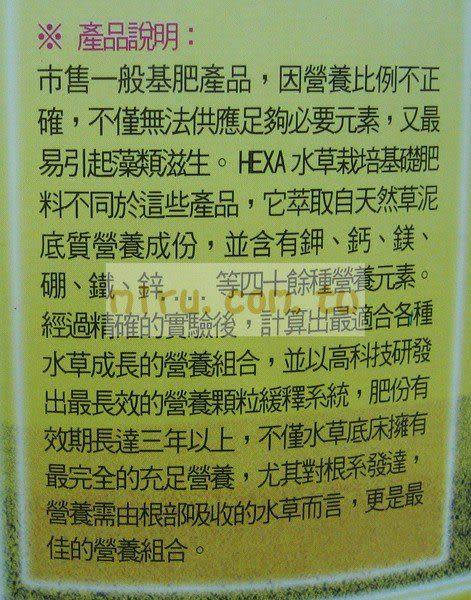 【西高地水族坊】HEXA 水草基礎肥料、基肥砂(5KG)