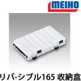 漁拓釣具 明邦 リバ-シブル165 (收納盒)