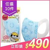 【任10件$490】正能量企鵝 彈性布耳帶立體口罩(幼童藍)5入【小三美日】