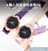 手錶女士手錶女時尚防水女學生年新款潮流韓版氣質簡約女錶石英錶 快速出貨