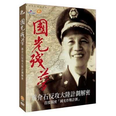 國光殘夢DVD - 蔣介石反攻大陸計劃解密