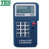 泰仕TES 4-20 mA程控校正器 PROVA-100