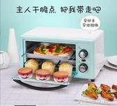 電烤箱家用小烤箱烘焙多功能全自動小型 千千女鞋igo