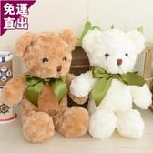 玩偶 小泰迪熊洋娃娃毛絨玩具小熊公仔可愛床上女生小號白色布偶包玩偶