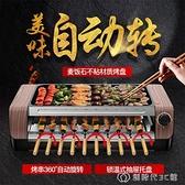 燒烤盤全自動烤串機旋轉式燒烤爐家用無煙不黏燒烤架燒烤機長方形 【全館免運】